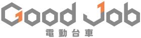 電動EV台車 - Good Job(グッドジョブ)